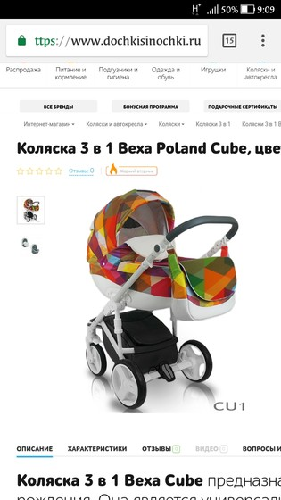 Коляска Bexa Poland Cube