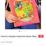 Книжка в подарок девочке