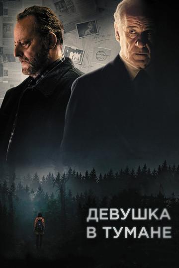 Фильм «Девушка в тумане», 2017