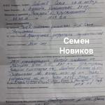 Новиков Семен, сбор до 10 января 2019 года!