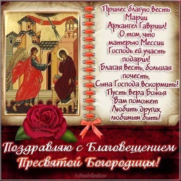 Великий праздник