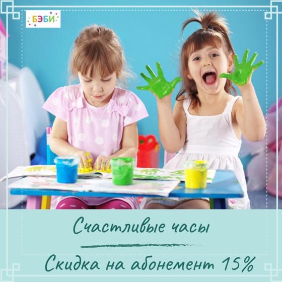 """Детский центр """"Бэби"""" в Кемерово"""