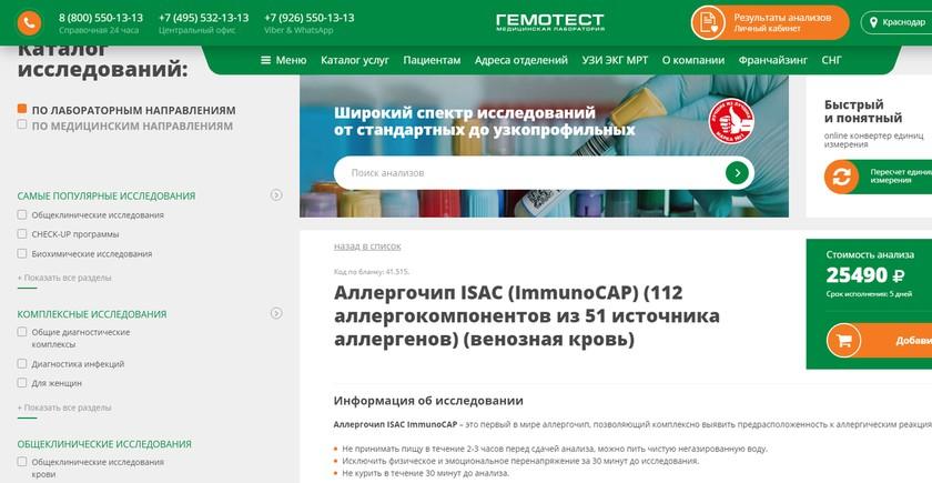 Аллергочип ISAC