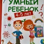"""Тетрадь """"Умный ребенок"""" отзыв"""