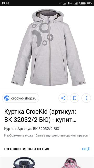 Крокид Новокузнецк