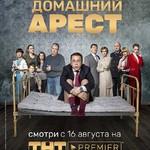 "Сериал ""Домашний арест"", 2018"