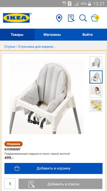 Икеевский стульчик