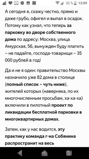 Платная парковка у собственного подъезда))