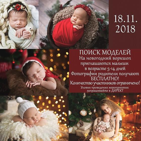 Поиск новоржденной модели, Москва