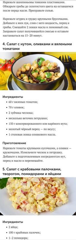 10 салатов без майонеза