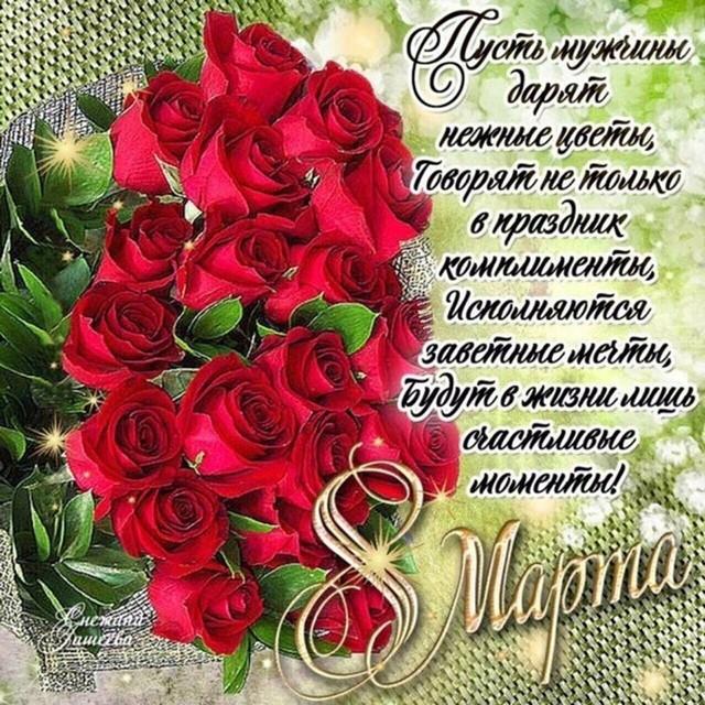 Красивые картинки и поздравления с днем 8 марта