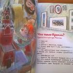 """""""Московский кремль"""" и """"Планета Земля"""". Наши следующие книги из серии детских энциклопедий."""