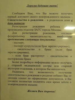 Родом при 15 ГКБ им Филатова