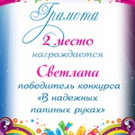 """Победители конкурса """"В надежных папиных руках"""""""