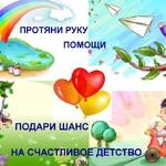 """Летний марафон помощи детям """"ИЮНЬ"""""""