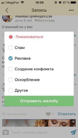 не получается отметить спам в приложении