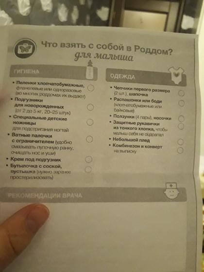 Описание роддома: при перинатальном центре г.