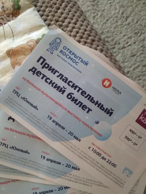 Билеты Казань