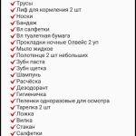 Список в роддом
