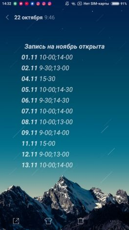 Screenshot_2018-10-22-14-32-48-112_com.miui.notes