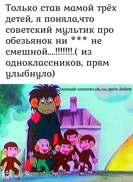 Помните этот веселый мультик про маму обезьянку?))