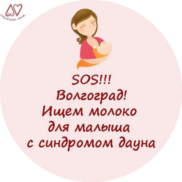 Просьба к кормящим мамам Волгограда