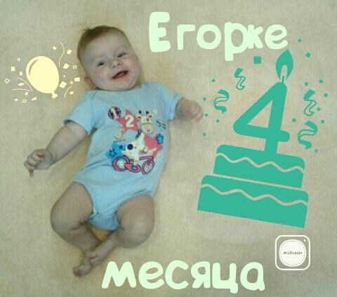 4 месяца ребенку поздравления в картинках девочке еве